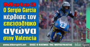 Moto3: Ο Sergio Garcia κέρδισε τον επεισοδιακό αγώνα στην Valencia