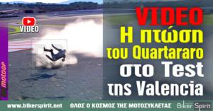 VIDEO η πτώση του Fabio Quartararo στο Test της Valencia