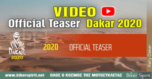 VIDEO: Official Teaser του Dakar 2020