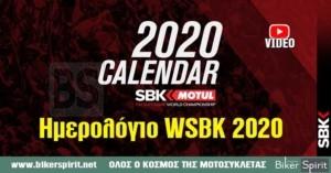 Ημερολόγιο Παγκοσμίου Πρωταθλήματος Superbike WSBK 2020