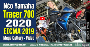 Νέο Yamaha Tracer 700 του 2020 – EICMA 2019 – Mega Gallery – Video