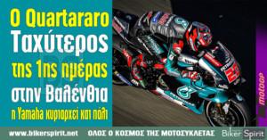 Ο Fabio Quartararo ήταν ο ταχύτερος της πρώτης ημέρας δοκιμών στην Βαλένθια, με την Yamaha να κυριαρχεί και πάλι