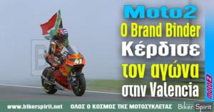 Moto2: Ο Brand Binder κέρδισε τον αγώνα στην Valencia