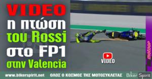 VIDEO η πτώση του Valentino Rossi στo FP1 στην Valencia