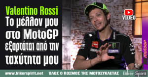 "Valentino Rossi: ""Το μέλλον μου στο MotoGP εξαρτάται από την ταχύτητα μου"""