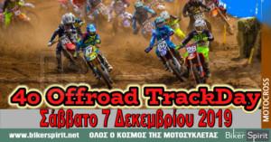 4o Offroad trackDay στην πίστα των Σερρών από το Serres offroad Premio - 7/12/2019
