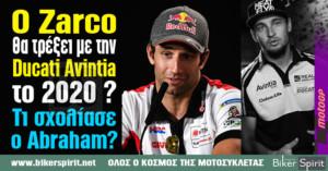Ο Johann Zarco θα τρέξει με την Ducati Avintia το 2020 ? – Τι σχολίασε ο Abraham ?