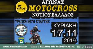 5ος Αγώνας Πρωταθλήματος Motocross Νοτίου Ελλάδος 2019 – Σπάρτη 17/11/2019