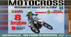 5ος Αγώνας Motocross πρωταθλήματος Βορείου Ελλάδος 2019 - Σέρρες 8/12/2019