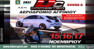 6ος Αγώνας Μοτοσυκλετών DRAGSTER & Προπόνηση στο Στρατιωτικό Αεροδρόμιο Αγρινίου 16-17/11/2019