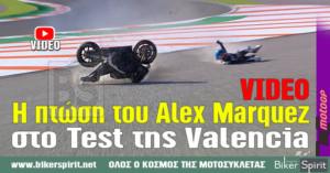 VIDEO η πτώση του Alex Marquez στο Test της Valencia