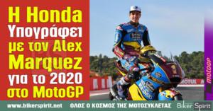 Η Honda υπογράφει με τον Alex Marquez για το 2020 στο MotoGP