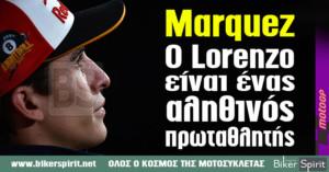 "Marc Márquez: ""Ο Lorenzo είναι ένας αληθινός πρωταθλητής"""