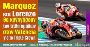 Οι Marquez και Lorenzo θα κυνηγήσουν τον τίτλο ομάδων στην Valencia για να κάνουν το Triple Crown
