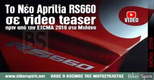 Το Νέο Aprilia RS660 σε video teaser πριν από την EICMA 2019 στο Μιλάνο