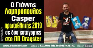 Ο Γιάννης Λαμπρόπουλος – Casper πρωταθλητής 2019 σε δυο κατηγορίες του Παν. Πρωτ. Dragster