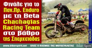 Φινάλε για το Πανελλήνιο Πρωτάθλημα Enduro με τη Beta Chachagias Racing Team στο βάθρο της Σπερχειάδας