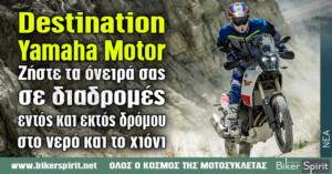 Destination Yamaha Motor: Ζήστε τα όνειρά σας σε διαδρομές εντός και εκτός δρόμου, στο νερό και το χιόνι