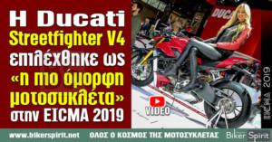 Η Ducati Streetfighter V4 βγήκε ως η «πιο όμορφη μοτοσυκλέτα» στην EICMA 2019