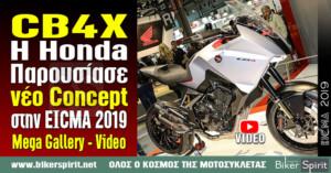 Η Honda παρουσίασε το CB4X ένα νέο Concept στην EICMA 2019 – Mega Gallery 200 Photo – Video