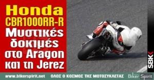 Honda CBR1000RR-R: Μυστικές δοκιμές WSBK στο Aragon και τη Jerez