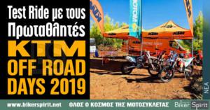 Test Ride με τους πρωταθλητές στο KTM OFF ROAD DAYS 2019
