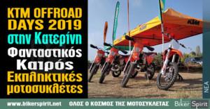 KTM OFFROAD DAYS 2019 στην Κατερίνη: Φανταστικός καιρός, εκπληκτικές μοτοσυκλέτες