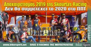 Αποχαιρετισμός 2019 της Ομάδα Skourtas Racing Center – Δεν θα συμμετέχει το 2020 στο ΠΠΤ