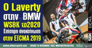 Ο Eugene Laverty στην BMW για το WorldSBK 2020 – Επίσημη ανακοίνωση στην EICMA 2019