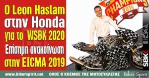O Leon Haslam στην Honda για το WorldSBK 2020 – Επίσημη ανακοίνωση στην EICMA 2019