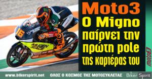 Moto3: O Andrea Migno παίρνει την πρώτη pole της καριέρας του
