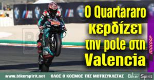 Ο  Quartararo κερδίζει την pole στη Valencia