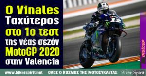 Ο Vinales ταχύτερος στο πρώτο τεστ της νέας σεζόν MotoGP 2020 στην Valencia
