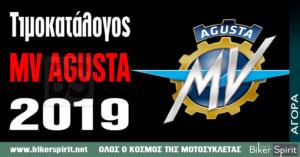 Νέος Τιμοκατάλογος MV AGUSTA 2019