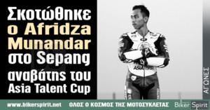 Σκοτώθηκε ο Afridza Munandar στο Sepang, αναβάτης του Asia Talent Cup