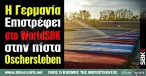 Η Γερμανία επιστρέφει στο WorldSBK στην πίστα Oschersleben