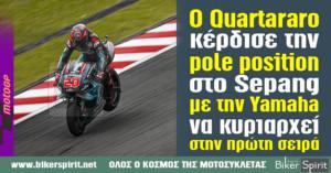 Ο Quartararo κέρδισε την pole position στο Sepang με την Yamaha να κυριαρχεί στην πρώτη σειρά