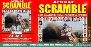 Αγώνας Scramble Ανατολικής Μακεδονίας & Θράκης 2019 - Αλεξανδρούπολη 1/12/2019