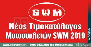 Νέος τιμοκατάλογος μοτοσυκλετών 2019 της SWM