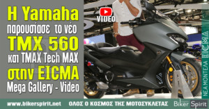 Νέο Yamaha TMAX και TMAX Tech MAX του 2020 – EICMA 2019 – Mega Gallery 200 Photo – Video