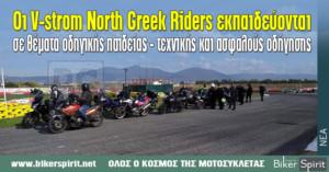 Οι V-strom North Greek Riders εκπαιδεύονται σε θέματα οδηγικής παιδείας – τεχνικής και ασφαλούς οδήγησης