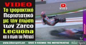 VIDEO: Το τρομακτικό Περιστατικό με την πτώση των Zarco Lecuona και η πτώση του Petrucci