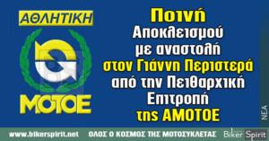 Ποινή Αποκλεισμού με αναστολή στον Γιάννη Περιστερά από την Πειθαρχική Επιτροπή της ΑΜΟΤΟΕ