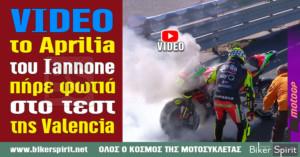 VIDEO το Aprilia του Iannone πήρε φωτιά στο τεστ της Valencia