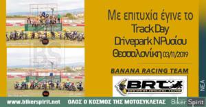 Με επιτυχία έγινε το Track Day από την ομάδα BANANA RACING TEAM