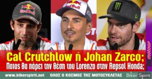 Crutchlow ή Zarco; Ποιος θα πάρει την θέση του Lorenzo στην Repsol Honda για το 2020;