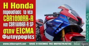 Νέο CBR1000RR-R και SP παρουσίασε η Honda στην EICMA στο Μιλάνο – Φωτογραφίες