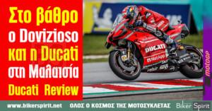 Στο βάθρο ο Dovizioso και η Ducati στη Μαλαισία – Ducati Review
