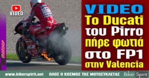 VIDEO: Το Ducati του Michele Pirro πήρε φωτιά στο FP1 στην Valencia