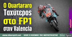 Ο Fabio Quartararo ταχύτερος στα πρώτα δοκιμαστικά FP1 στην Valencia